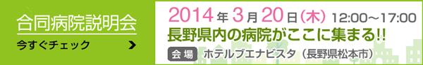 kango_20140320.jpg
