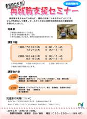 saishushoku29.jpg