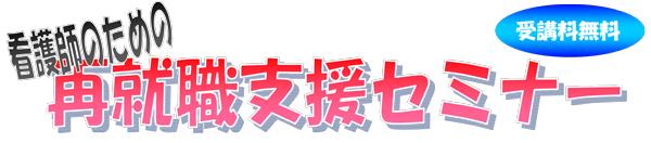 saishushoku25-1.jpg