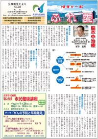 fureai38L.jpg