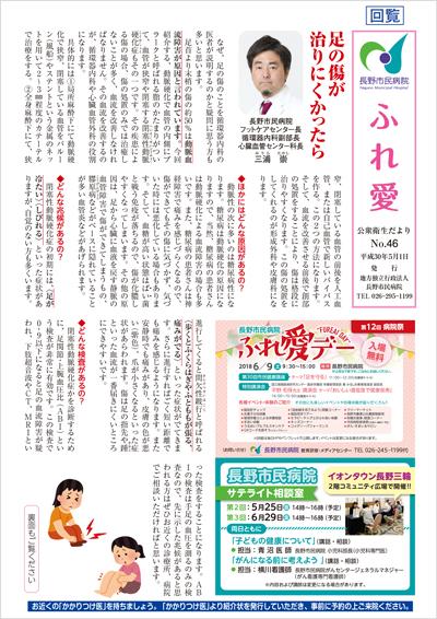 fureai46L.jpg