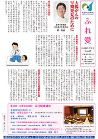 fureai47L.jpg