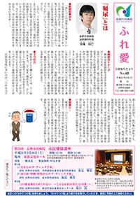 fureai48L.jpg