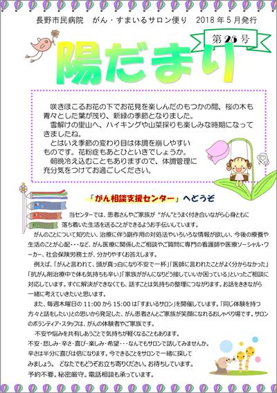 hiamari_25L.jpg