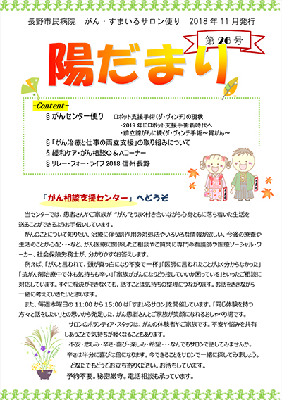 hidamari_26L.jpg