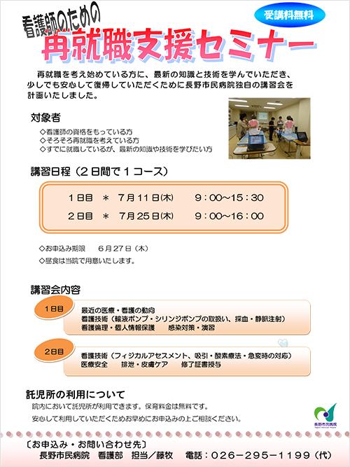 saishushoku_flyer2019.jpg