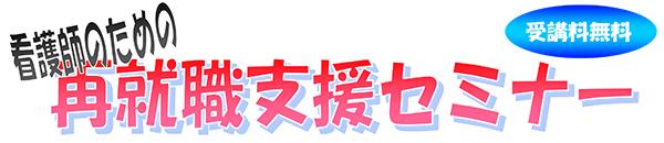 saishushoku_title.jpg