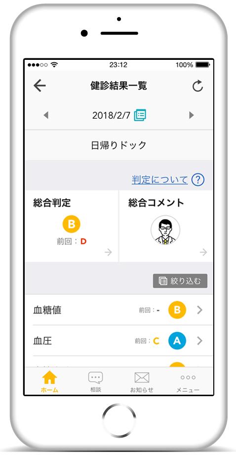健康管理アプリ