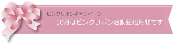 pink_ribbon-1.jpg