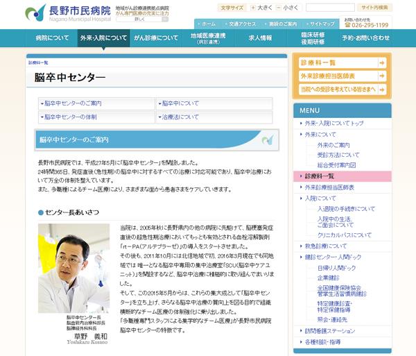 stroke-center.jpg
