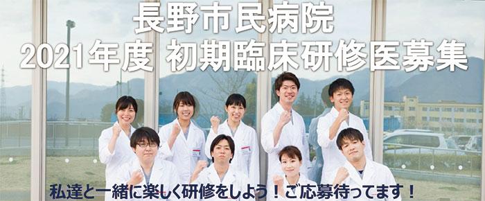 2021年度臨床研修医募集開始