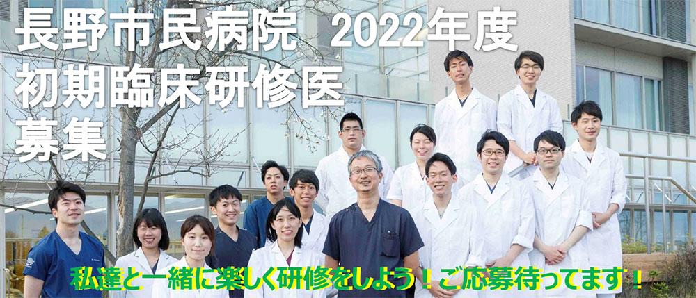 2022年度臨床研修医募集開始
